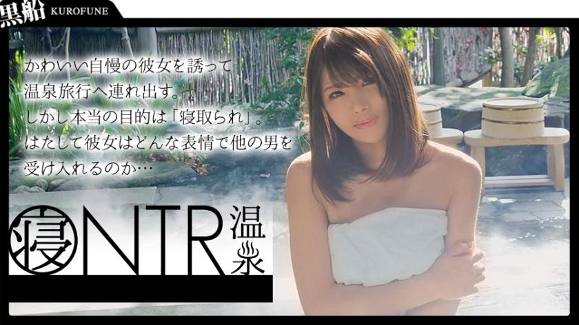 【NTR温泉】彼女との温泉旅行。全て彼女を寝取られたい彼氏の計画。仕組まれた温泉旅情番組(偽)。